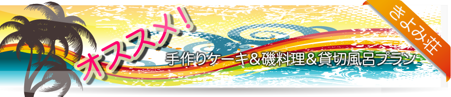 お子様歓迎!手作りケーキ&磯料理★貸切風呂プラン